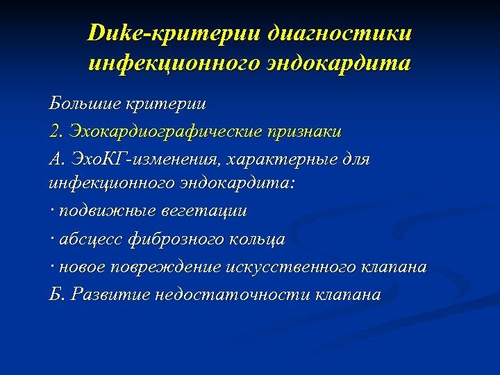 Duke-критерии диагностики инфекционного эндокардита Большие критерии 2. Эхокардиографические признаки А. Эхо. КГ-изменения, характерные для