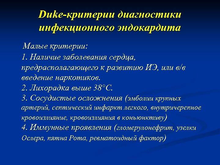 Duke-критерии диагностики инфекционного эндокардита Малые критерии: 1. Наличие заболевания сердца, предрасполагающего к развитию ИЭ,