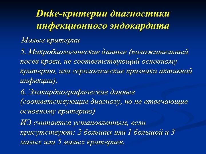 Duke-критерии диагностики инфекционного эндокардита Малые критерии 5. Микробиологические данные (положительный посев крови, не соответствующий