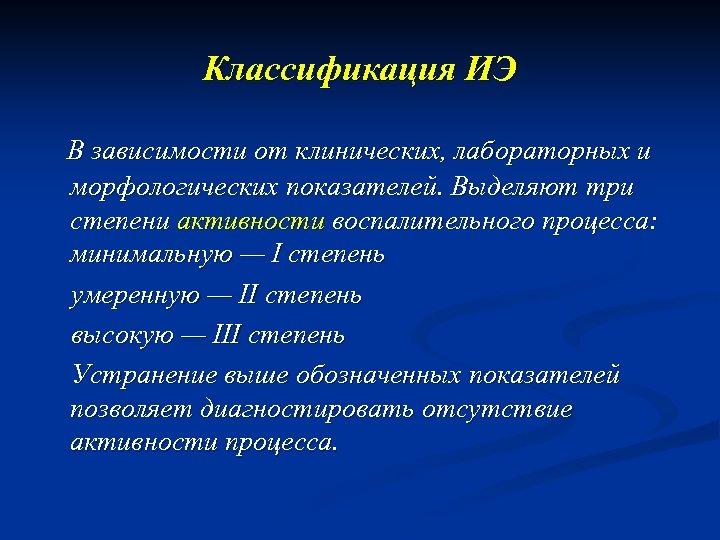 Классификация ИЭ В зависимости от клинических, лабораторных и морфологических показателей. Выделяют три степени активности