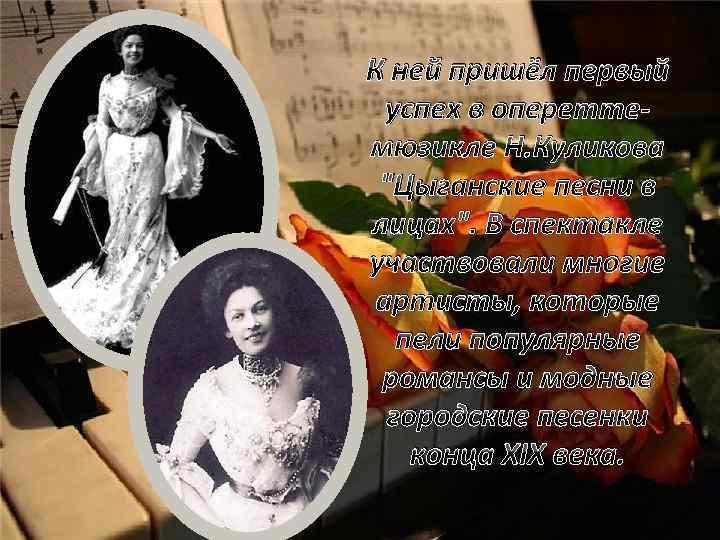 К ней пришёл первый успех в опереттемюзикле Н. Куликова