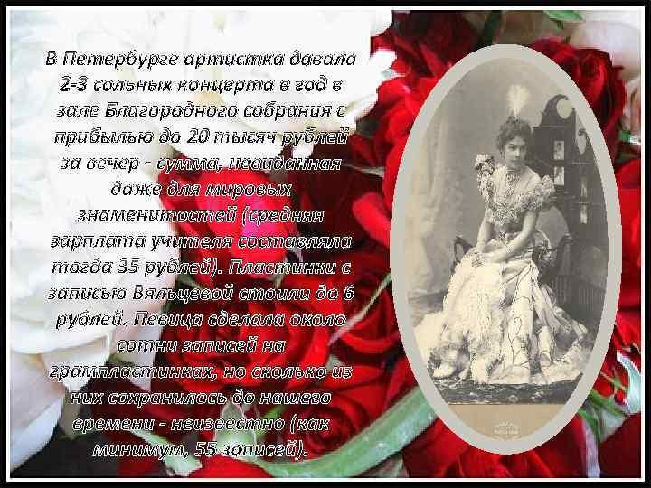 В Петербурге артистка давала 2 -3 сольных концерта в год в зале Благородного собрания