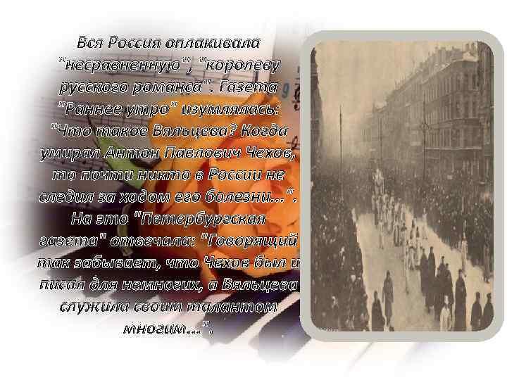 Вся Россия оплакивала
