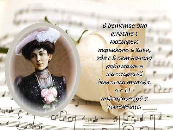 В детстве она вместе с матерью переехала в Киев, где с 8 лет