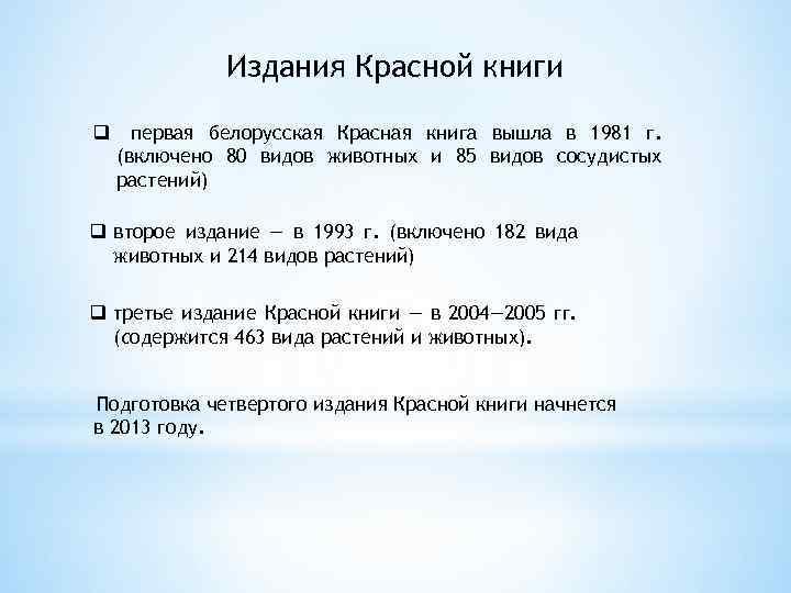 Издания Красной книги q первая белорусская Красная книга вышла в 1981 г. (включено 80