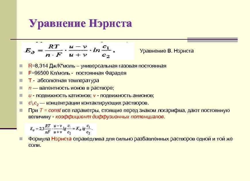 Уравнение Нэрнста Уравнение В. Нэрнста n n n n R=8, 314 Дж/К*моль – универсальная