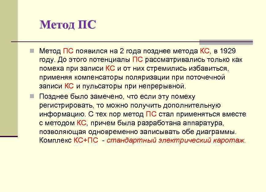 Метод ПС n Метод ПС появился на 2 года позднее метода КС, в 1929