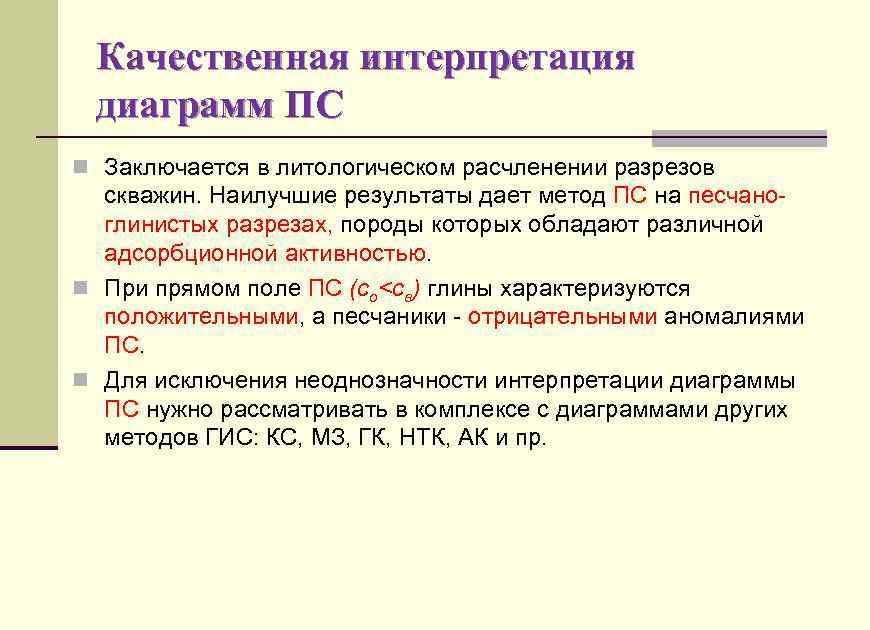 Качественная интерпретация диаграмм ПС n Заключается в литологическом расчленении разрезов скважин. Наилучшие результаты дает