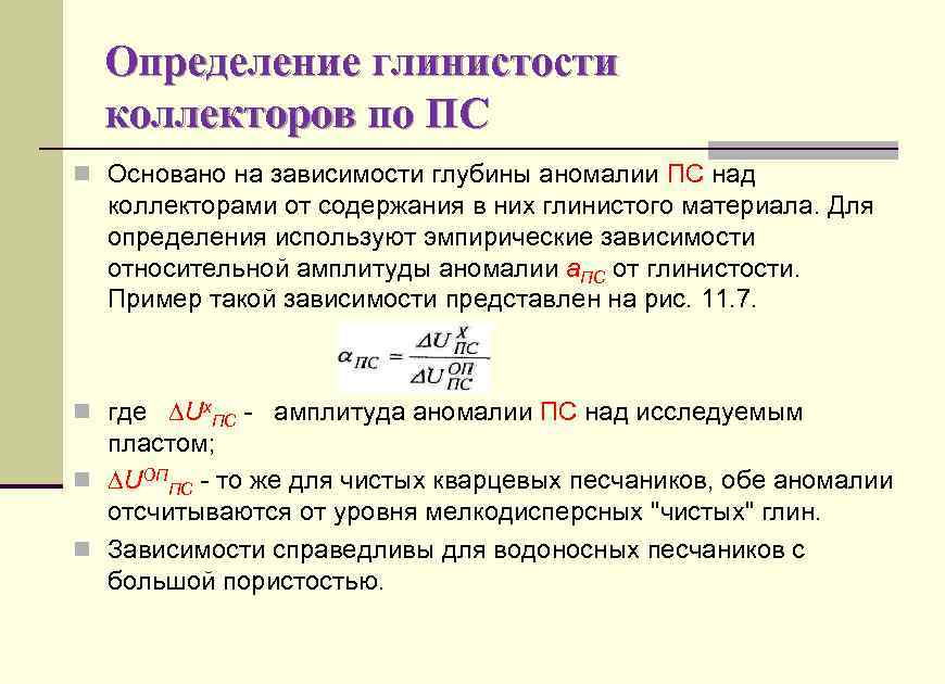 Определение глинистости коллекторов по ПС n Основано на зависимости глубины аномалии ПС над коллекторами