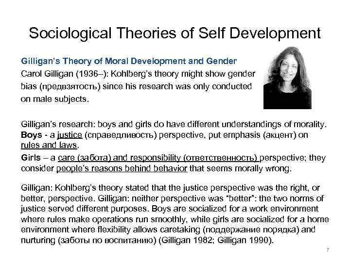 sociological theories of self development gilligans theory of moral development and gender carol gilligan