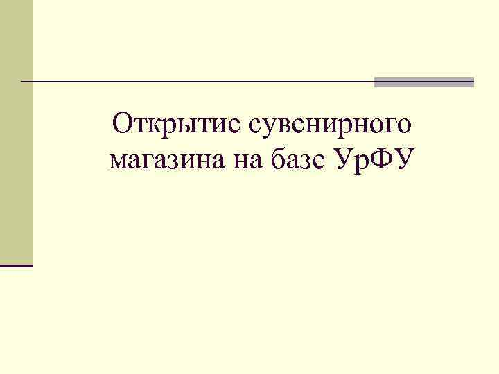 Открытие сувенирного магазина на базе Ур. ФУ