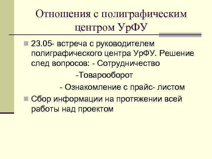 Отношения с полиграфическим центром Ур. ФУ n 23. 05 - встреча с руководителем полиграфического