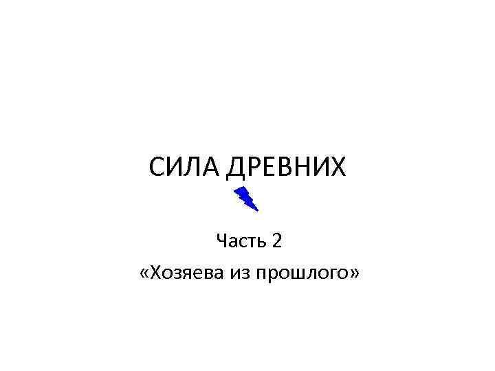 СИЛА ДРЕВНИХ Часть 2 «Хозяева из прошлого»