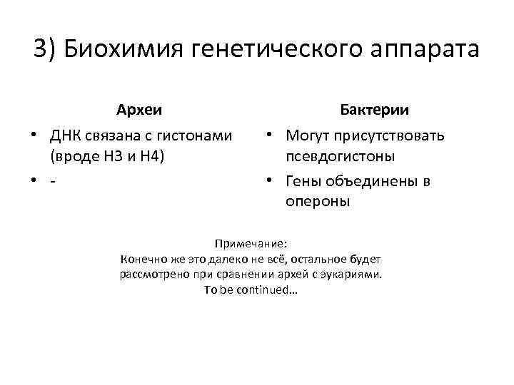 3) Биохимия генетического аппарата Археи • ДНК связана с гистонами (вроде H 3 и