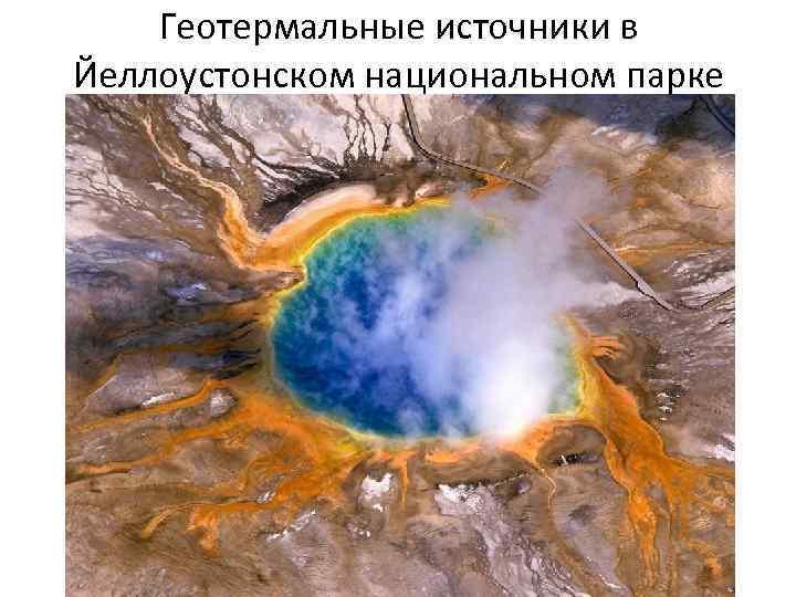 Геотермальные источники в Йеллоустонском национальном парке