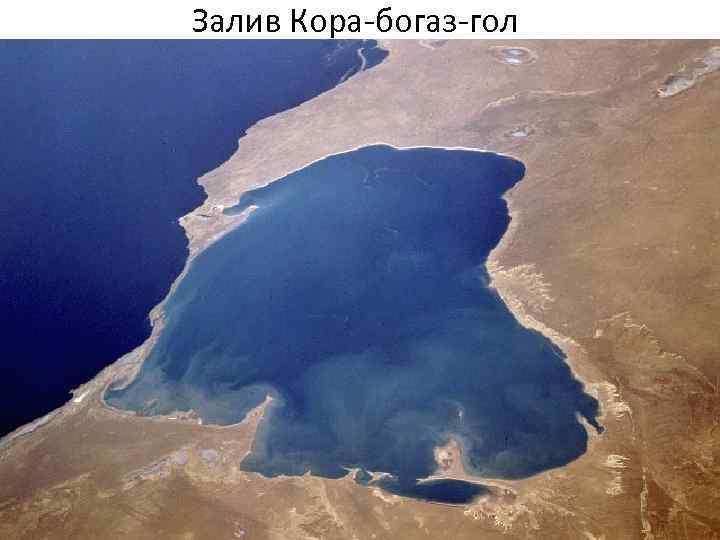 Залив Кора-богаз-гол