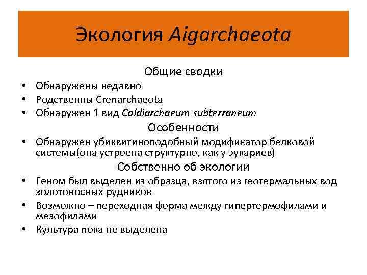 Экология Aigarchaeota Общие сводки • Обнаружены недавно • Родственны Crenarchaeota • Обнаружен 1 вид