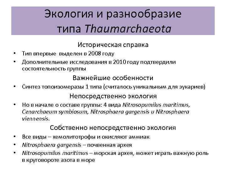 Экология и разнообразие типа Thaumarchaeota Историческая справка • Тип впервые выделен в 2008 году