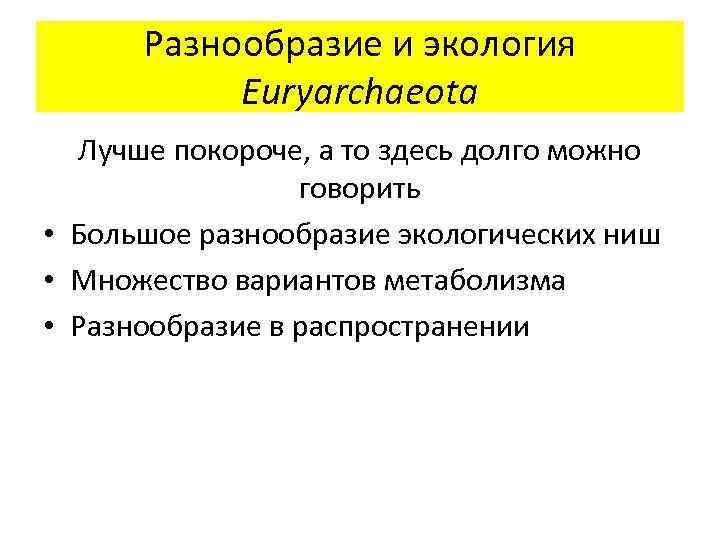 Разнообразие и экология Euryarchaeota Лучше покороче, а то здесь долго можно говорить • Большое