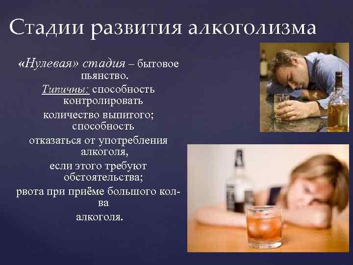 Как развивается алкоголизм зависимость