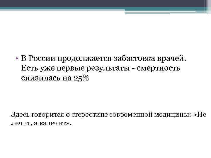 • В России продолжается забастовка врачей. Есть уже первые результаты - смертность снизилась
