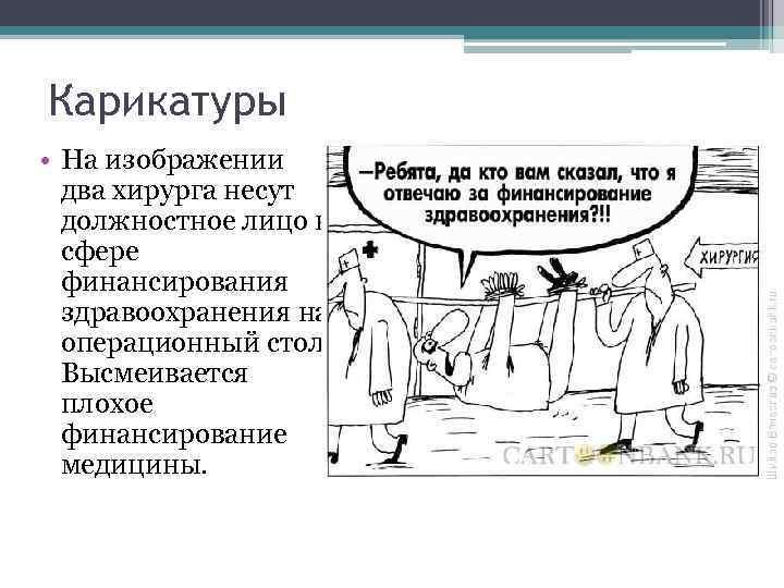 Карикатуры • На изображении два хирурга несут должностное лицо в сфере финансирования здравоохранения на