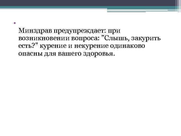 • Минздрав предупреждает: при возникновении вопроса: