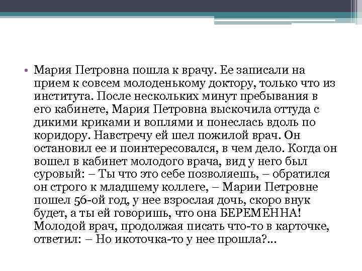 • Мария Петровна пошла к врачу. Ее записали на прием к совсем молоденькому