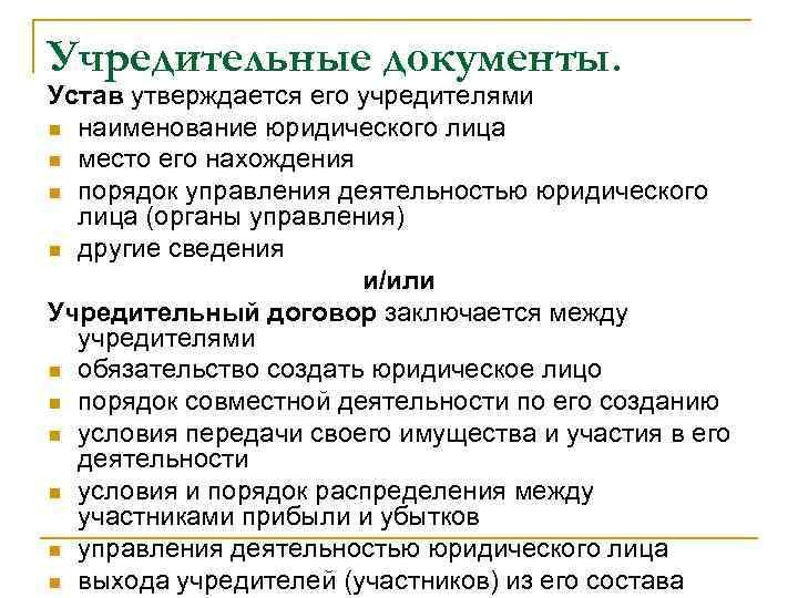 Учредительные документы. Устав утверждается его учредителями n наименование юридического лица n место его нахождения