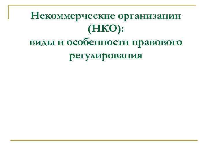 Некоммерческие организации (НКО): виды и особенности правового регулирования