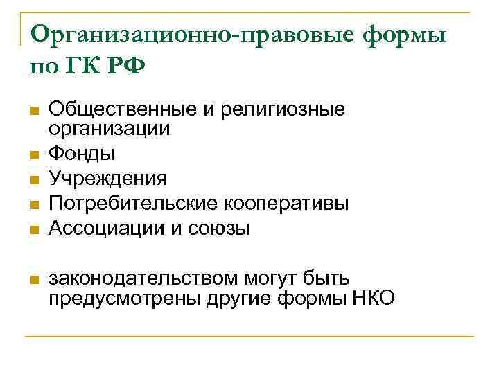 Организационно-правовые формы по ГК РФ n n n Общественные и религиозные организации Фонды Учреждения