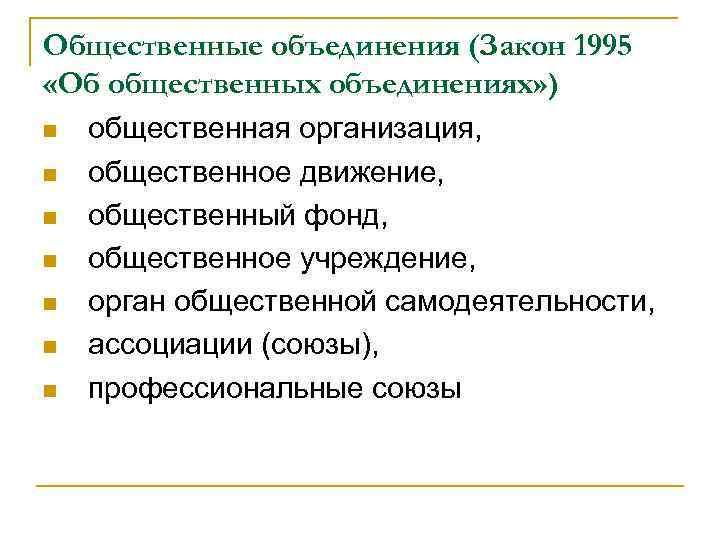 Общественные объединения (Закон 1995 «Об общественных объединениях» ) n n n n общественная организация,