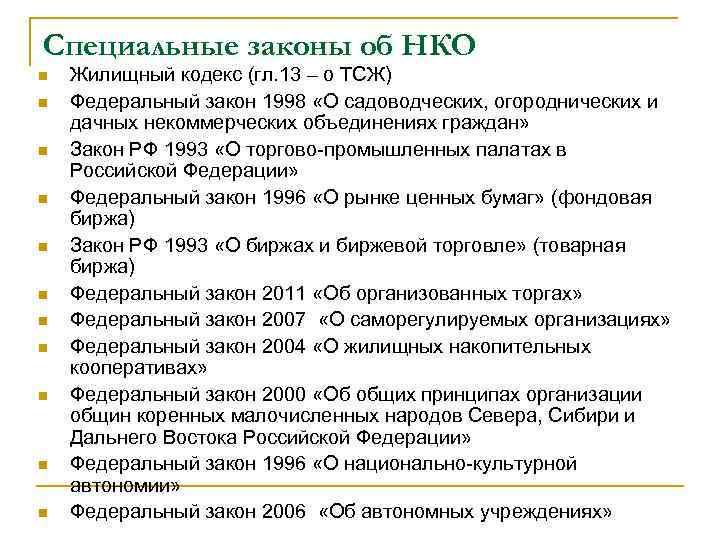 Специальные законы об НКО n n n Жилищный кодекс (гл. 13 – о ТСЖ)