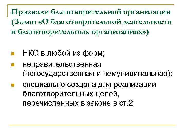 Признаки благотворительной организации (Закон «О благотворительной деятельности и благотворительных организациях» ) n n n