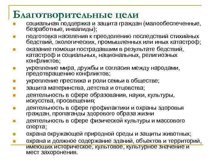 Благотворительные цели n n n социальная поддержка и защита граждан (малообеспеченные, безработные, инвалиды); подготовка