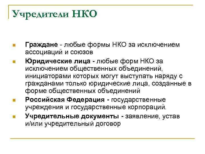 Учредители НКО n n Граждане - любые формы НКО за исключением ассоциаций и союзов