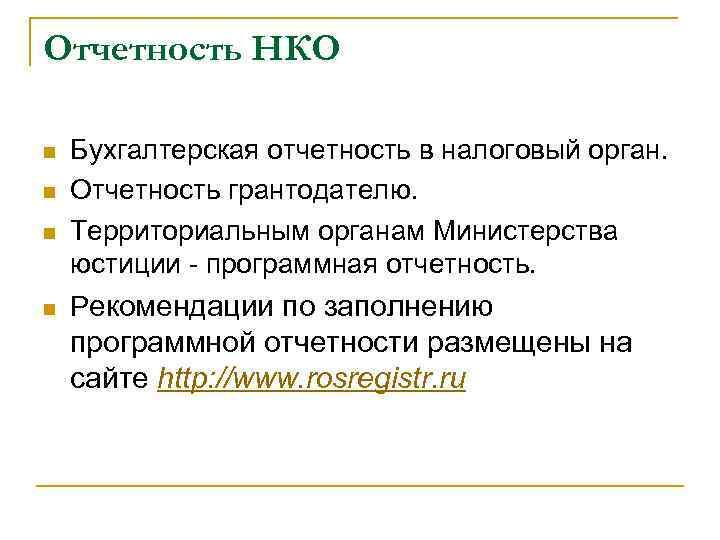 Отчетность НКО n n Бухгалтерская отчетность в налоговый орган. Отчетность грантодателю. Территориальным органам Министерства