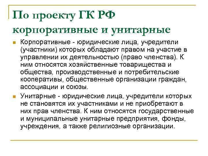 По проекту ГК РФ корпоративные и унитарные n n Корпоративные - юридические лица, учредители