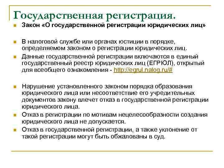 Государственная регистрация. n Закон «О государственной регистрации юридических лиц» n В налоговой службе или