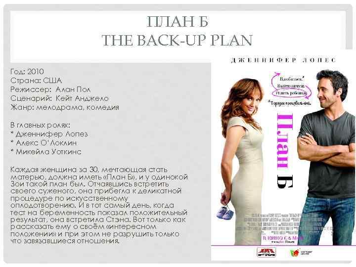 ПЛАН Б THE BACK-UP PLAN Год: 2010 Страна: США Режиссер: Алан Пол Сценарий: Кейт
