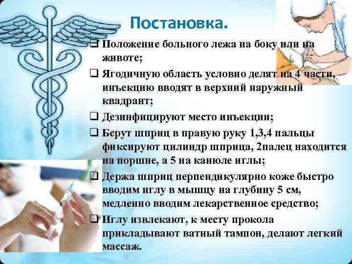 Постановка. q Положение больного лежа на боку или на животе; q Ягодичную область условно