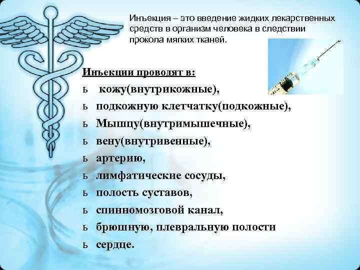 Инъекция – это введение жидких лекарственных средств в организм человека в следствии прокола мягких