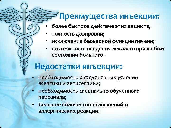 Преимущества инъекции: • • более быстрое действие этих веществ; точность дозировки; исключение барьерной функции