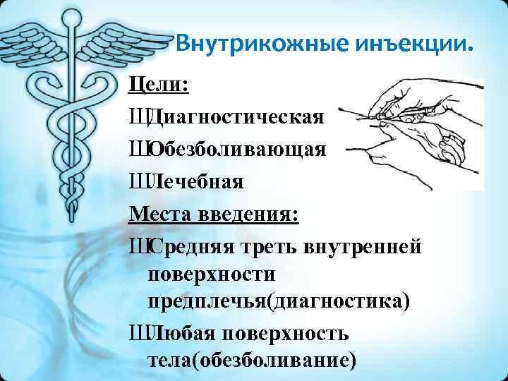Внутрикожные инъекции. Цели: ШДиагностическая ШОбезболивающая ШЛечебная Места введения: ШСредняя треть внутренней поверхности предплечья(диагностика) ШЛюбая