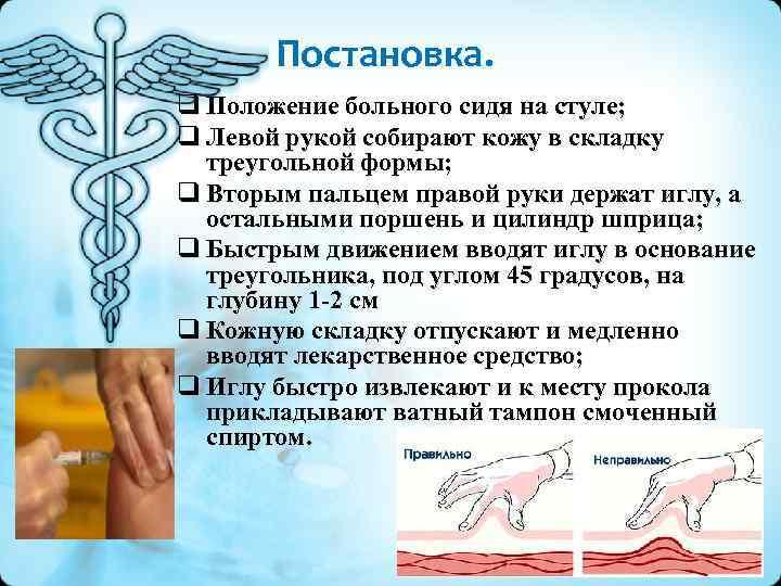 Постановка. q Положение больного сидя на стуле; q Левой рукой собирают кожу в складку