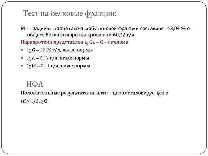 Тест на белковые фракции: М – градиент в зоне гаммаглобулиновой фракции составляет 43, 04