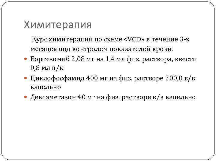 Химитерапия Курс химитерапии по схеме «VCD» в течение 3 -х месяцев под контролем показателей