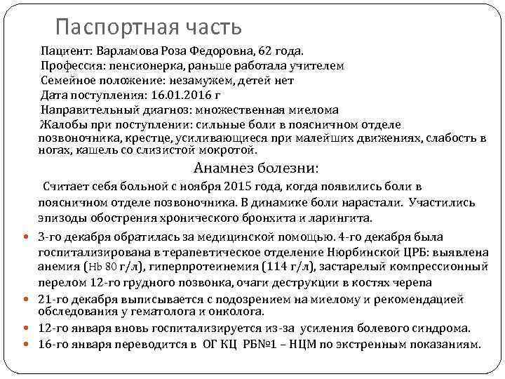 Паспортная часть Пациент: Варламова Роза Федоровна, 62 года. Профессия: пенсионерка, раньше работала учителем Семейное