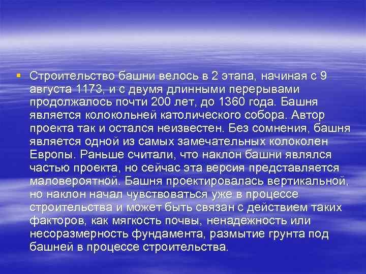 § Строительство башни велось в 2 этапа, начиная с 9 августа 1173, и с
