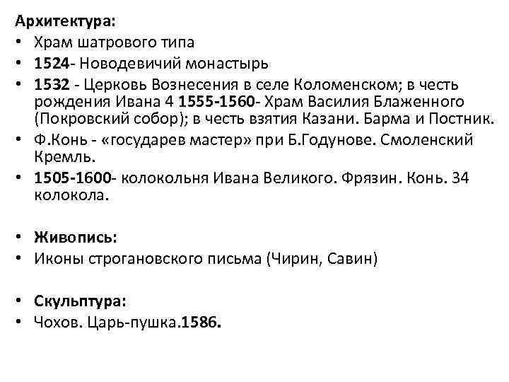 Архитектура: • Храм шатрового типа • 1524 - Новодевичий монастырь • 1532 - Церковь